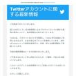 7月17日(火)のつぶやき 【速報】白猫ミルコ @mirko_cat アカウントロック解除!アカウントロックから解除まで19日間