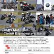 11月19日(日)BMWメトロサーキットミーティング in 袖ヶ浦