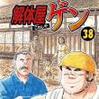 解体屋ゲン 38巻 Kindle版