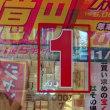 12月15日(金) 宝くじ
