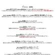 8/7(月)平日ランチメニュー