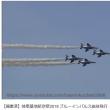 岐阜基地航空祭2018 ブルーインパルス曲技飛行
