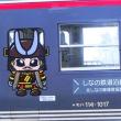 しなの鉄道沿線キャラクター大集合