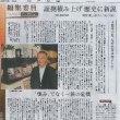 神戸新聞「証拠積み上げ歴史に新説」