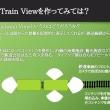 [アイディア] 提案。Google Street View +ARと Train View +AR というのがあったらどうだろう?