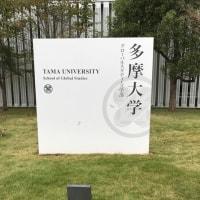 多摩大学湘南キャンパス学園祭