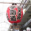 大阪天神橋筋商店街