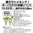 和歌浦御手洗池公園集合でボーイスカウト体験イベント「親子でハイキング」