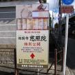 「第53回京の冬の旅」に行ってきました④