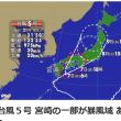 台風5号による降雨の予想。気象庁発表