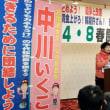 福島と結び泉佐野で集会 中川さん〝泉州にNAZENを〟