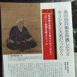 黒田官兵衛(如水)と別冊宝島 2
