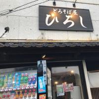 学園都市京成大久保で輝く、どろそば屋ひろしで夫婦で美味しいラーメン食べ比べ‼️