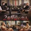 映画「2重螺旋の恋人」―虚実入り交じる映像の中で現実と空想の境界が見えなくなっていく心理サスペンス―