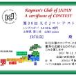 KCJ TEST 賞状