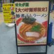 せたが屋(駒沢大学)