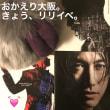 おかえり!きょう、大阪でリリースイベント。