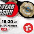 今週のワールドプロレスリング 2019.1.19