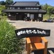 由布院空想の森美術館/開館しました。[空想の森から<2>]