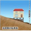 わが家の真下が「崩落」説明会で住民怒り爆発。奈良県三郷町の近鉄生駒線沿いの住宅地の地盤が崩れた問題