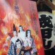 團菊祭五月大歌舞伎・昼の部@歌舞伎座