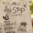 人形劇ミクロポディウム&人形腹話術ハロー!カンクロウ