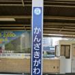 07/08: 駅名標ラリー2018GW大阪ツアー#04: 神崎川, 園田 UP