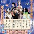 今年最後の歌舞伎