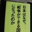 「日本はなぜ、「戦争ができる国」になったのか」矢部宏治