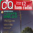 CQ ham radio、2018 年12月号