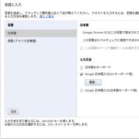 ChromebookでUSキーボード版を購入した時の言語設定 メモ