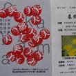 美術科協会展と田丸稔展と日本画グループ展