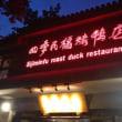 四季民福北京ダック店~北京ならでは、1人北京ダック!~