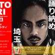 12/28「KENTO MORI」(ケント・モリ)埼玉スペシャルダンスワークショップ開催!