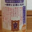 キリン一番搾り「京都に乾杯」