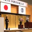 平成30年中津川市成人式が行われました