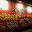 壷川の居酒屋で美味しくいただきました。