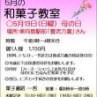 平成30年5月和菓子教室開催のお知らせ