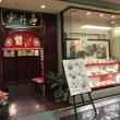 """カーリングで知った言葉、""""コンシード""""、""""ギブアップ""""より紳士的かな?^^)~今日のお店:神戸三宮 中華料理「雲井亭」。"""