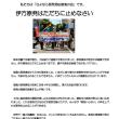伊方原発 愛媛県知事、四国電力、伊方町長に抗議
