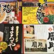 【株主優待(2018年9月権利確定)】ミューチュアル(JQ・2773)
