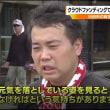 大分県日田市の有志クラウドファンディングで被災者支援