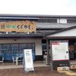 大阪・和歌山・奈良「道の駅14カ所」を訪ねて