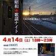 4月14日(土)昭和★歌謡ナイト
