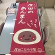 いよいよ道の駅『あいろーど厚田』がOPENです!!