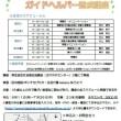 東住吉区ガイドヘルパー養成講座開催のお知らせ☆