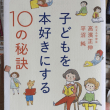 『子どもを本好きにする10の秘訣』 本に対する確かな哲学に好感が持てる、読書教育指南&ブックガイド