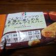 こんなにナッツの食感が楽しめるキャラメルアイスバー