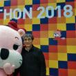 北九州マラソン 2018 その1