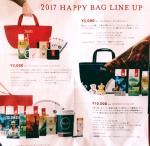 【2017 タリーズ 福袋】2017 Tully's タリーズハッピーバッグ予約受付開始‼『2017 TULLY'S HAPPYBAG LINE UP』